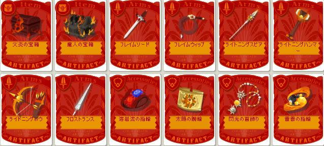 火炎の宝箱 魔人の宝箱