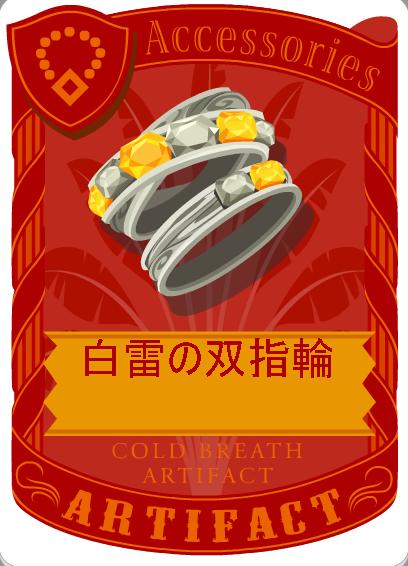 白雷の双指輪