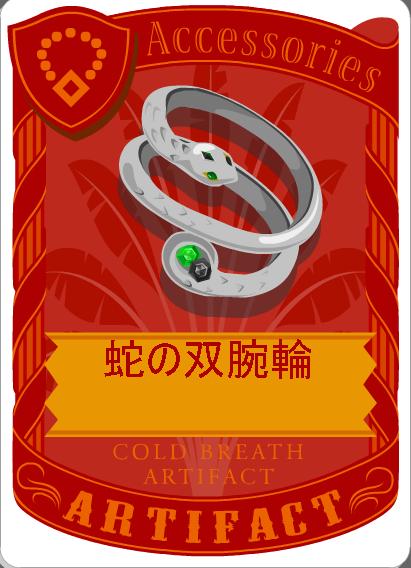 ヘビの双腕輪