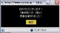 corum08.jpg