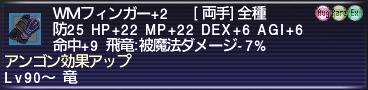 WMフィンガー+2