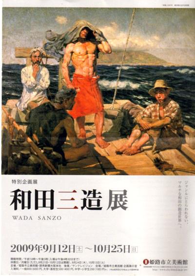 和田三造展ポスター