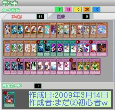 091210天使デッキ02