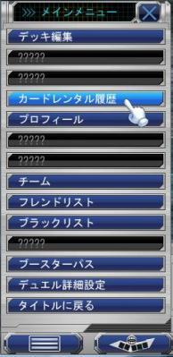 100309レンタル履歴00