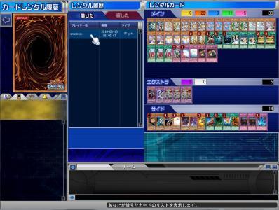 100309レンタル履歴01