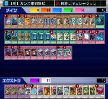 100723ガンス用剣闘獣