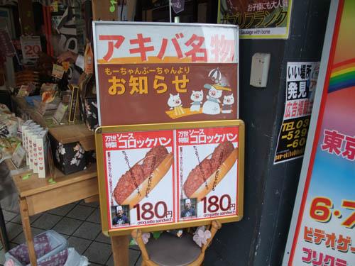 コロッケパン美味し!!