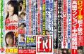 FRIDAY 2011年12月16日号 雑誌トピック