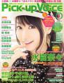Pick-up Voice Vol.51 表紙大サイズ画像