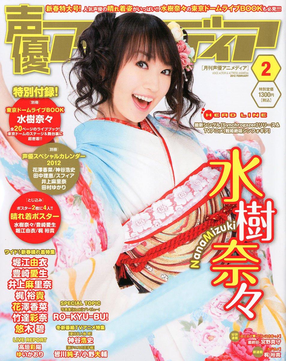 Aya hirano scandal