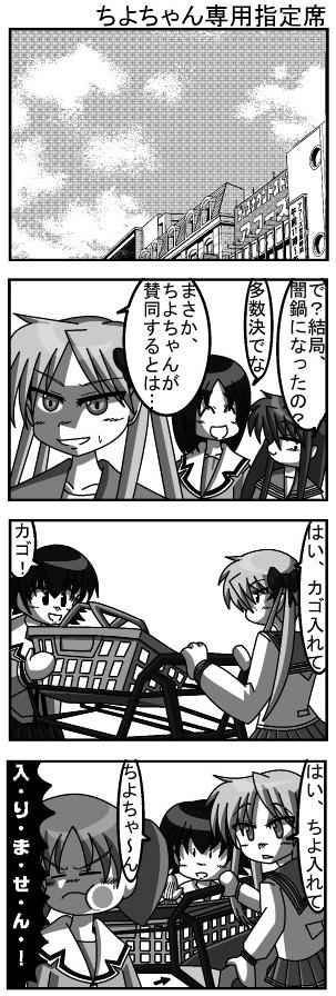 あず☆すた3・3P