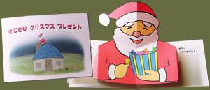 ミニ絵本「すてきなクリスマスプレゼント」