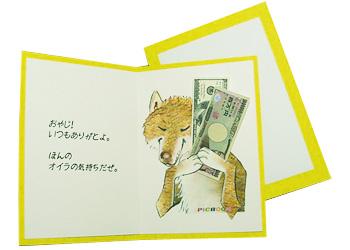 父の日カード オオカミ