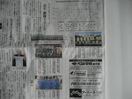 福島民友杯いわき市中学生サッカー大会