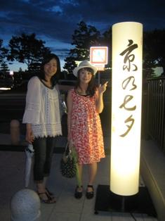 20110806京の七夕 002
