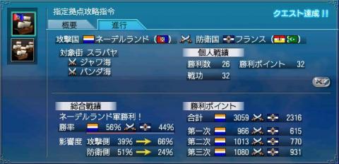 第50回大海戦3日目
