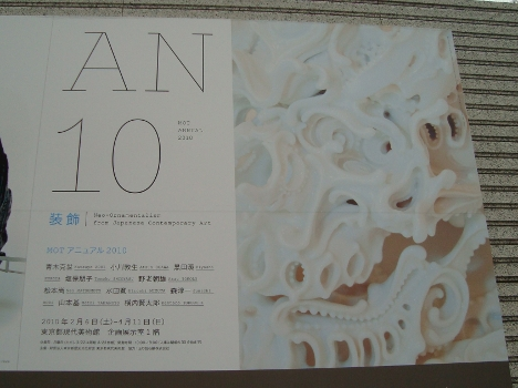 『MOTアニュアル2010:装飾』