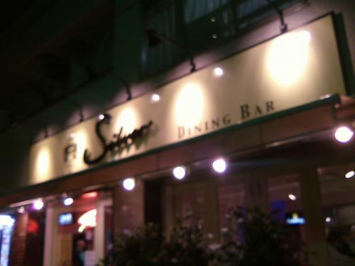 Dining Bar SILVER