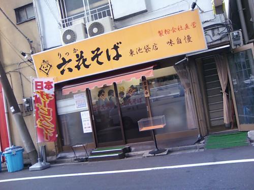 六花そば 東池袋店