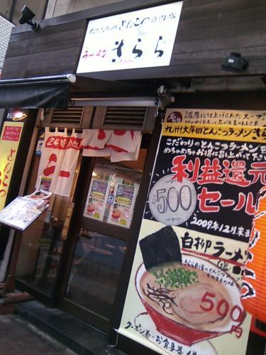 九州大牟田ラーメンきらら 五反田本店