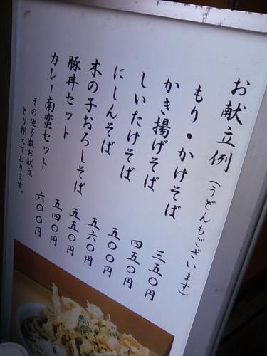 がんぎ 新川二丁目店