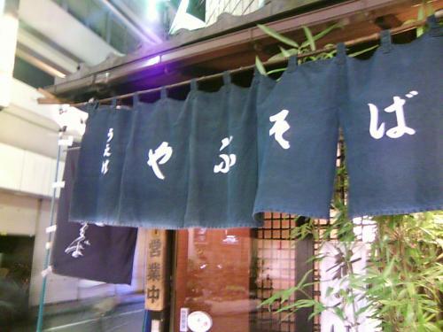 上野藪そば 本店