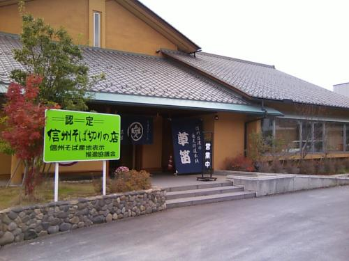 草笛 上田店