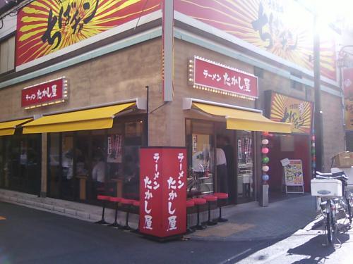 たかし屋 茅場町店
