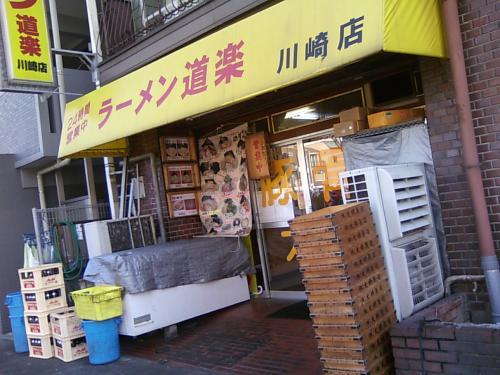 ラーメン道楽 川崎店