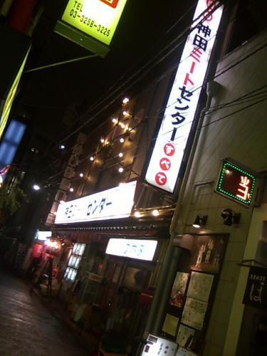 神田ミートセンター