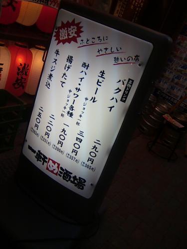 一軒め酒場 吉祥寺南口店