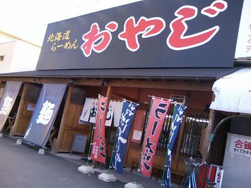 北海道ラーメン おやじ 相模原市場店
