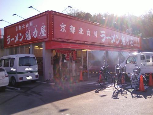 ラーメン 魁力屋 都筑中原街道店