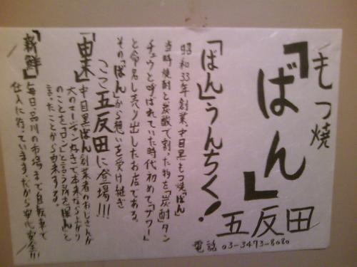ばん 五反田