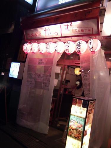 恋文酒場かっぱ