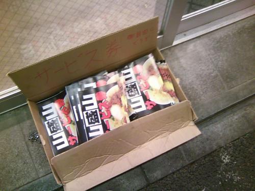 山盛山 池袋総本店