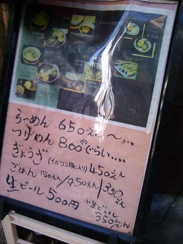 創新麺庵 生粋 池袋本店