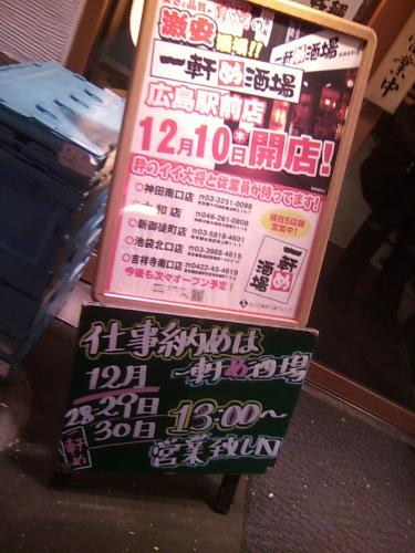 一軒め酒場 神田南口店