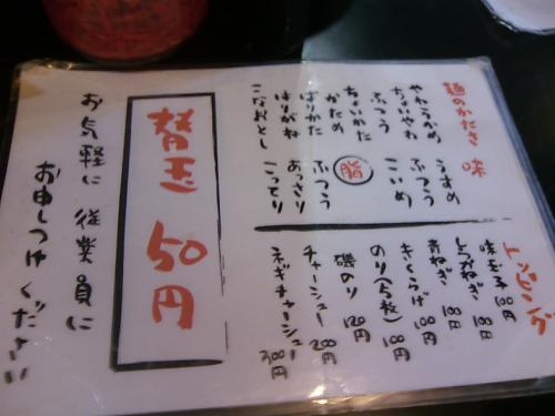 初代 哲麺