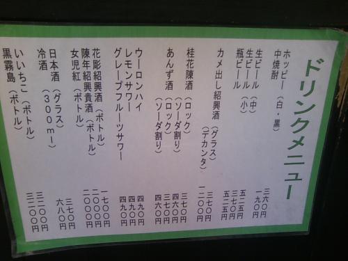 陳麻家 五反田西口店