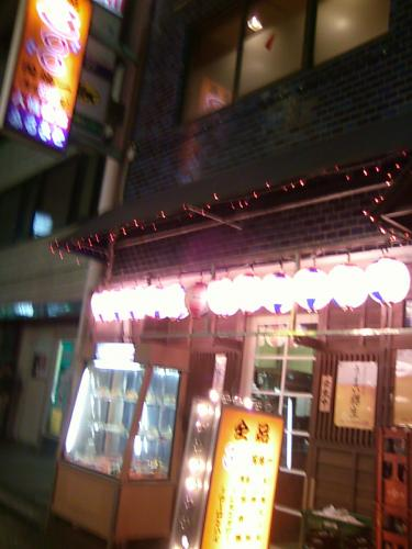 ふるさと 上野店