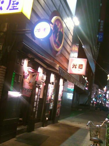 光麺 池袋本店