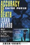 死神の精度文庫1