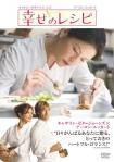 幸せのレシピ1-1