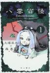 八雲漫画1-1