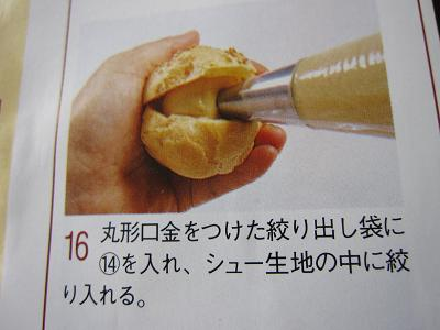 シュークリーム7