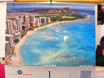 ハワイのカレンダー