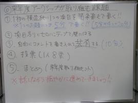 110219MTG1.jpg