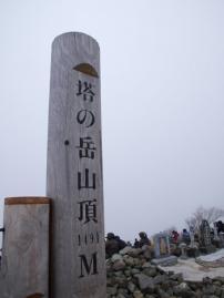 110504塔の岳登山18