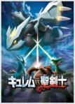 ポケモン映画15周年 来年7月14日公開「キュレムVS聖剣士」
